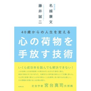 40sai_nakoshi