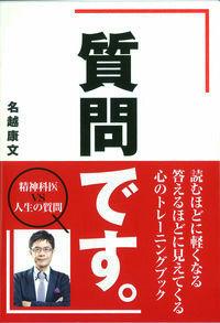 shitsumon_nakoshi