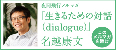 nakoshi_mailmagazine_banner